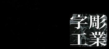 yamatologo01